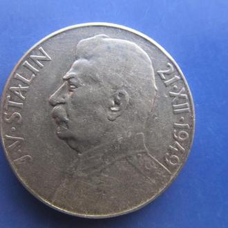 50 крон 1949 г. Сталин.