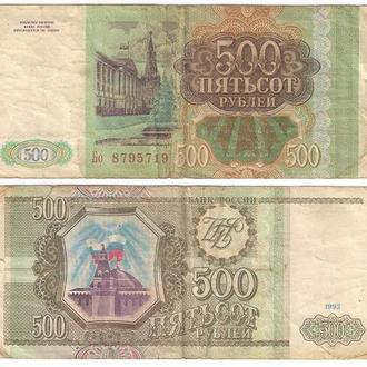 Россия  500 руб. 1993 г.