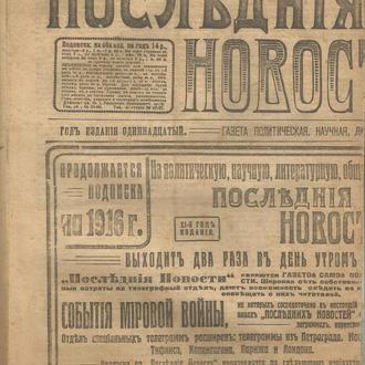 газета Последние Новости Киев 1916 Приезд императрицы ПМВ Сводки с фронтов