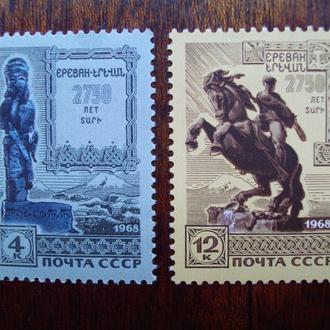 CCCР.1968г. 2750 лет городу Ереван. Полная серия. MNH