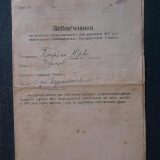 Закарпатська Україна 1945 р зобовязання
