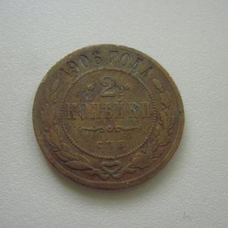 2 коппейки 1906 года