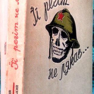 Її регіт не лякав--:  оповідання з часів другої світової війни. Євстахій Загачевський. Буенос-Айрес.