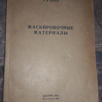 Маскировочные материалы .  Егоров 1951 год . Редкая военная книга