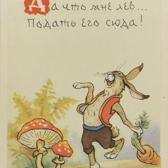 Открытка. 1956 г. (1-55)