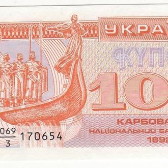 100 карбованцев 1992 серия 3 c пробелом, unc-