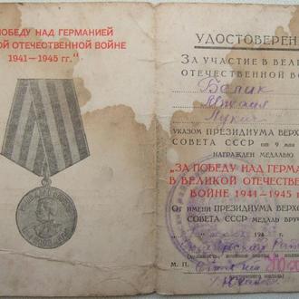 За победу над Германией 1946 г. вручения. Белик М. Л. Военкомат.