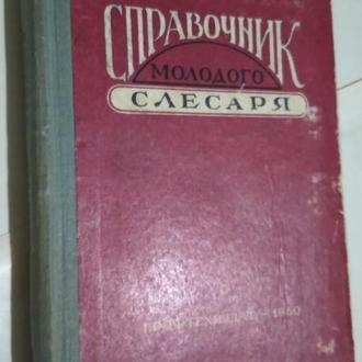 Справочник молодого слесаря Н.Федоров