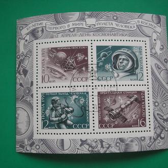 СССР 1971 Космос Гагарин . *