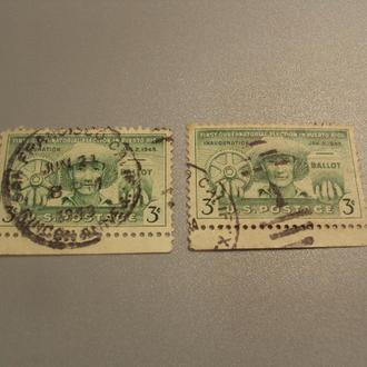 марки Пуэрто-Рико 1949 выборы губернатора лот 2 шт гаш №1755