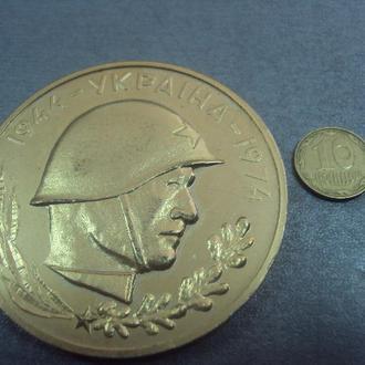 медаль настольная 30 лет освобождения украины 1974 №5041