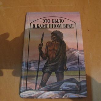 Это было в каменном веке Сборник повести