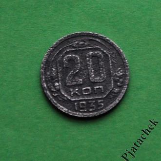 20 копеек 1935 г. СССР