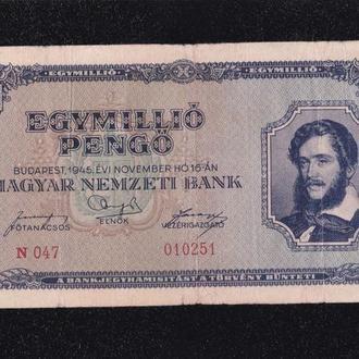 1 миллион пенго. 1945г. Венгрия.