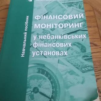 Фінансовий моніторинг у небанківських фінансових установах 2006