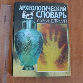 Брей У., Трамп Д. Археологический словарь.