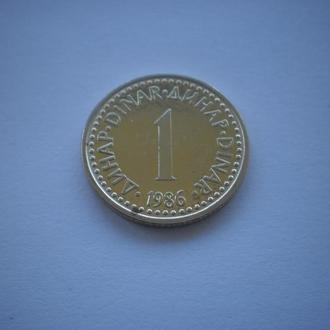 Країна, якої вже немає Югославія. Монета старого зразка. 1 DINAR. 1 дінар. 1 dinar. 1 Dinar. 1986 р.