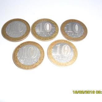 10 рублей Россия 2001г. 2002г. 2003г.