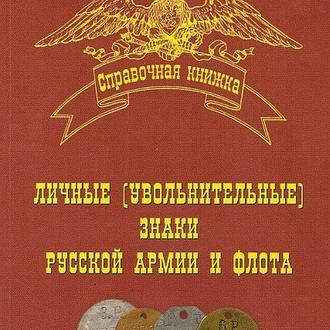 Личные знаки Русской Армии - на CD