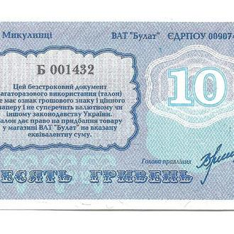 Булат 10 гривен 1999 Тернополь Микулинцы сер. Б Украина хозрасчет с ВЗ защит. волокн.