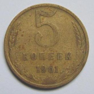 СССР 5 копеек 1961 г.