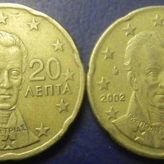 20 євроцентів Греція 2002 (два різновиди)