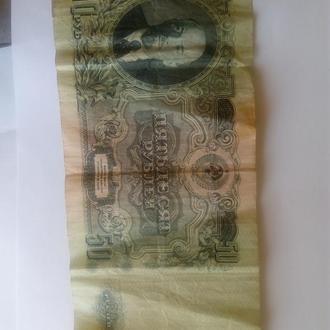 Банкнота СССР 1947