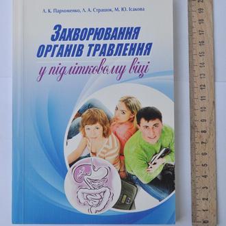 Захворювання органів травлення у підлітковому віці. Навчальний посібник.