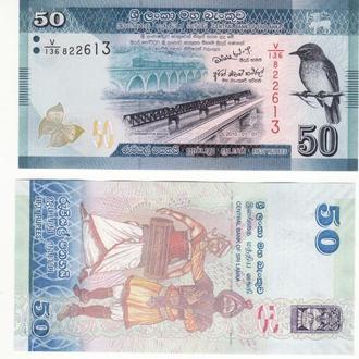 Шри-Ланка 50 рупий 2010 UNC пресс есть номера подряд, недорого красивая бона