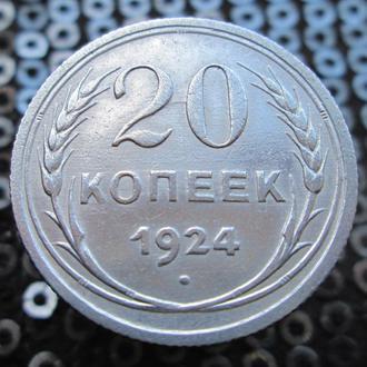20 копеек 1924 г. Серебро.Оригинал.