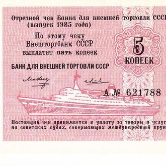"""СССР чек ,,ВнешТоргБанк"""" 5 копеек 1985 год"""