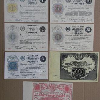 Качественные КОПИИ c В/З рубли и червонцы 1922
