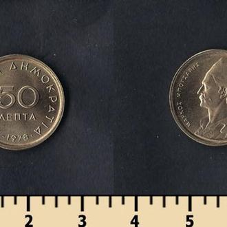 Греция 50 лепта 1978