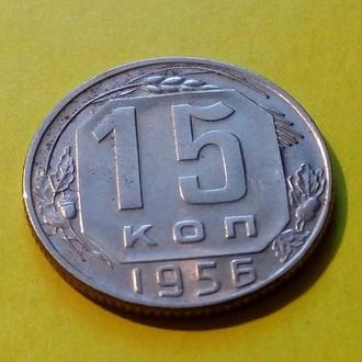 СССР 15 копеек 1956 год Штамп А (цифры даты расставлены) (р1-18). В коллекцию. Еще 100 лотов!