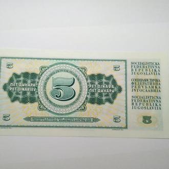 5 динар, 1968, Югославия, Пресс, UNC, c 1 грн.