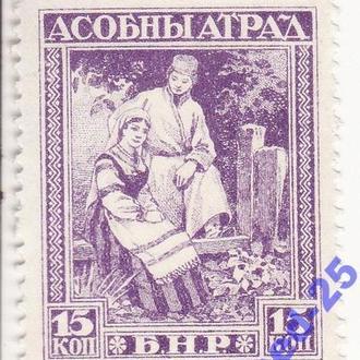Булак-Балахович 15 копеек  редкая! с перфор. 1920
