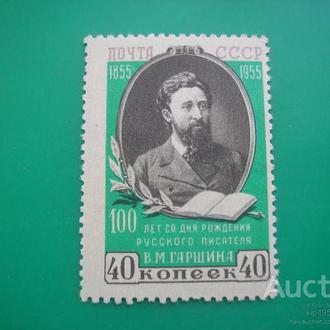 СССР 1955 Гаршин MNH