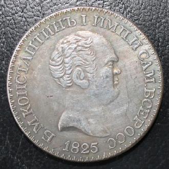 Копия 1 рубль Константиновский 1825 год