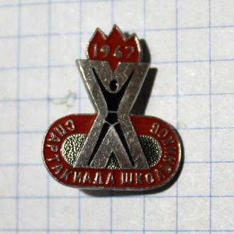 Спартакиада школьников-1967 г.