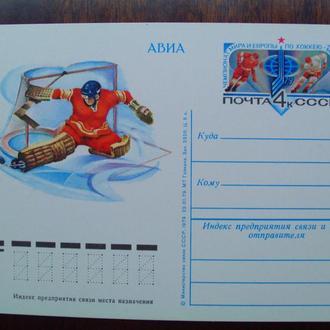 КОМ. СССР. 1979г. Чемпионат Европы и мира по хоккею.