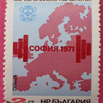 Марка Болгарии 1971 г. Спорт.  Первенство Европы по тяжелой атлетике в г. Софие.