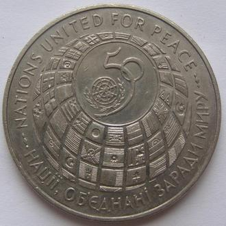 Украина 200000 карбованцев 1995 ООН