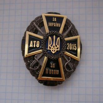 АТО 2015 За Украину за волю патриот Донбасс + док!