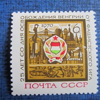 марка СССР 1970 25 лет освобождения Венгрии н/гаш MNH
