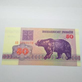 50 рублей 1992, Беларусь, пресс, unc