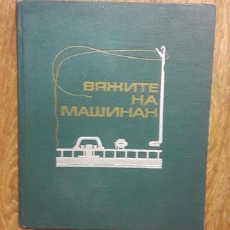 Раскутина Р.В., Маркина Е.В. Вяжите на машинках.