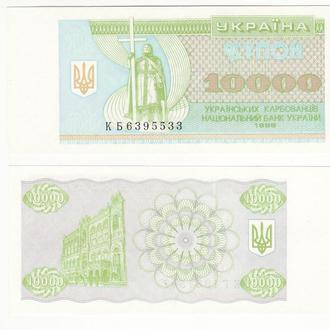 10000 карбованцев купон 1996 UNC