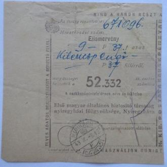 Гашение MUNKÁCS F 1943 X.8   ( Мукачево )