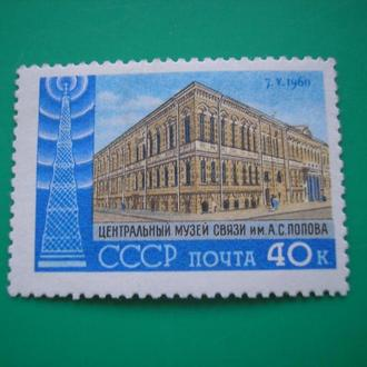 СССР 1960  День радио MNH