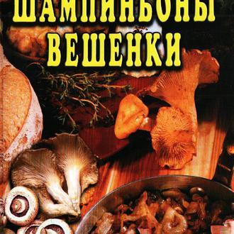 Блюда из грибов. Шампиньоны. Вешенки. 2005